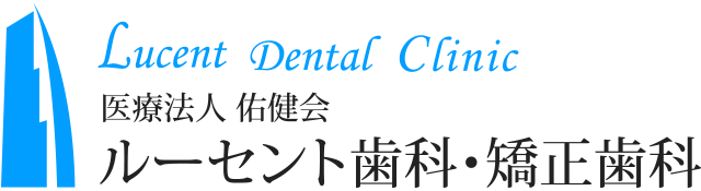 Lucent Dental Clinic 医療法人 佑健会 ルーセント歯科・矯正歯科